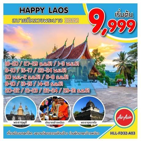 ทัวร์ลาว หลวงพระบาง HLL-FD32-A03 HAPPY LAOS สบายดี หลวงพระบาง  UPDATE 25/06/61