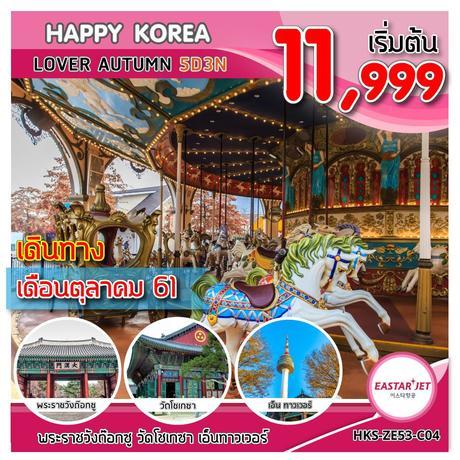 ทัวร์เกาหลี HKS-ZE53-C04 HAPPY KOREA LOVER AUTUMN 5D3N