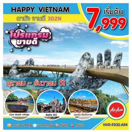ทัวร์เวียดนาม HVD-FD32-A04 HAPPY VIETNAM ดานัง งานดี