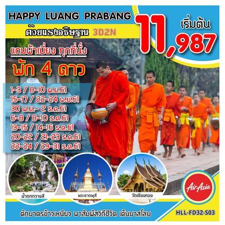 ทัวร์ลาว หลวงพระบาง HLL-FD32-S03 HAPPY LUANG PRABANG ด้วยแรงอธิษฐาน