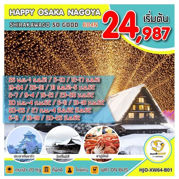 ทัวร์ญี่ปุ่น ทัวร์โอซาก้า HJO-XW64-B01 HAPPY OSAKA NAGOYA SHIRAKAWAGO SO GOOD 6 day 4 night