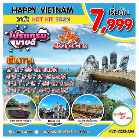 ทัวร์เวียดนาม HVD-VZ32-A04 HAPPY VIETNAM ดานัง HOT HIT 3D2N