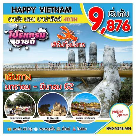 ทัวร์เวียดนาม HVD-VZ43-A04 HAPPY VIETNAM ดานัง นอนบาน่าฮิลล์