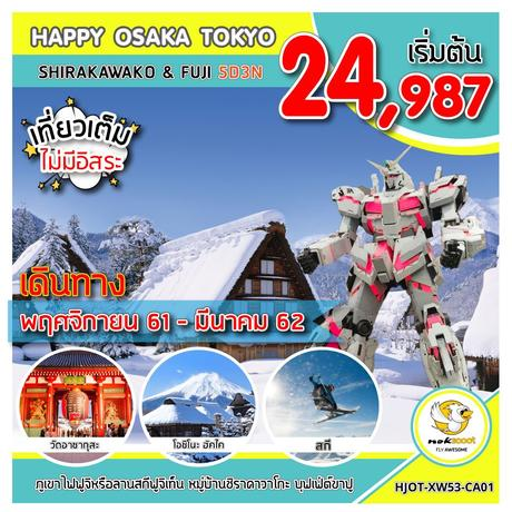 ทัวร์ญี่ปุ่น ทัวร์โอซาก้า-โตเกียว HJOT-XW53-CA01_HAPPY OSAKA TOKYO SHIRAKAWAGO&FUJI