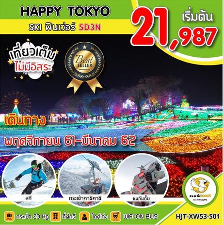 ทัวร์ญี่ปุ่น โตเกียว HJT-XW53-S01 HAPPY TOKYO SKI ฟินเวอร์       UPDATE 04/12/18