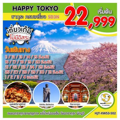 ทัวร์ญี่ปุ่น โตเกียว HJT-XW53-S02 HAPPY TOKYO ซากุระ                   UPDATE 31/10/18