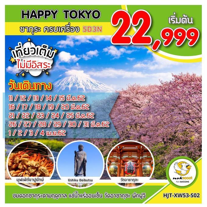 ทัวร์ญี่ปุ่น โตเกียว HJT-XW53-S02 HAPPY TOKYO ซากุระ                   UPDATE 11/01/2019