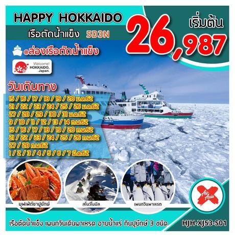 ทัวร์ญี่ปุ่น ฮอกไกโด HJH-XJ53-S01  HAPPY HOKKAIDO เรือตัดน้ำแข็ง