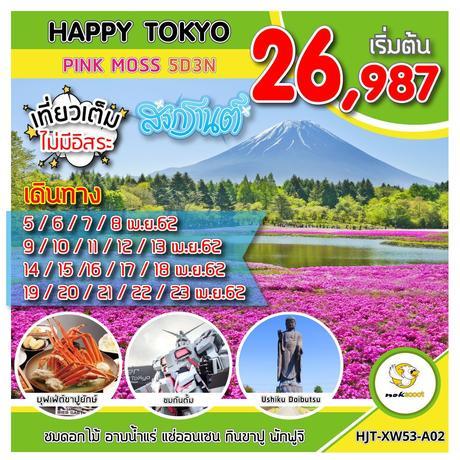 ทัวร์ญี่ปุ่น โตเกียว HJT-XW53-A02 HAPPY TOKYO PINK MOSS           UPDATE 31/10/18