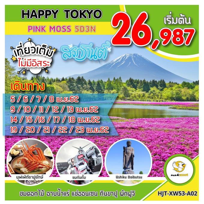 ทัวร์ญี่ปุ่น โตเกียว HJT-XW53-A02 HAPPY TOKYO PINK MOSS           UPDATE 11/01/2019