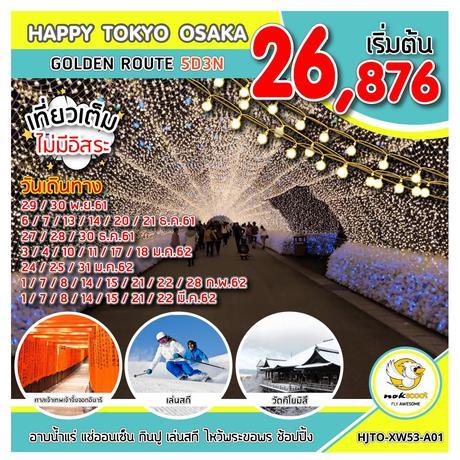 ทัวร์ญีปุ่น โตเกียว-โอซาก้า HJT0-XW53-A01 HAPPY TOKYO OSAKA  GOLDEN ROUTE