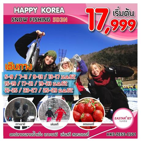 ทัวร์เกาหลี HKS-ZE53-CS01 HAPPY KOREA SNOW FISHING