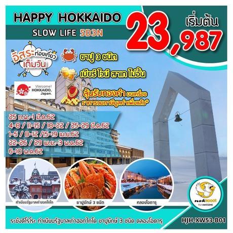 ทัวร์ญี่ปุ่น ทัวร์ฮอกไกโด HJH-XW53-B01  HAPPY HOKKAIDO SLOW LIFE  UPDATE 16/03/2019