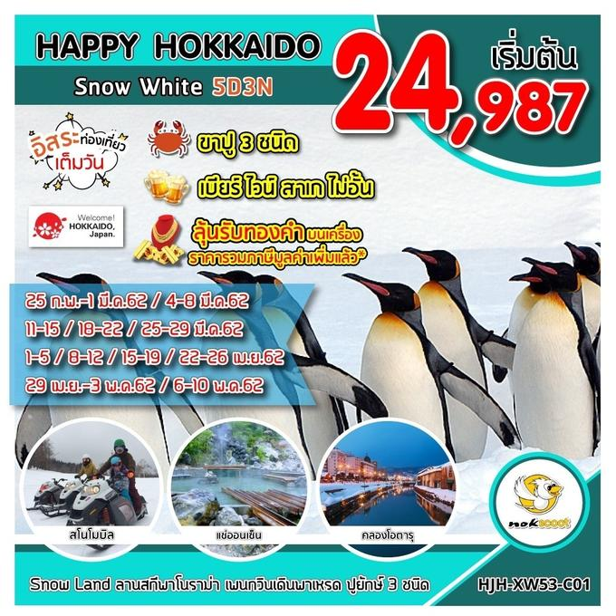 ทัวร์ญี่ปุ่น ทัวร์ฮอกไกโด HJH-XW53-C01  HAPPY HOKKAIDO Snow White   UPDATE 16/03/19