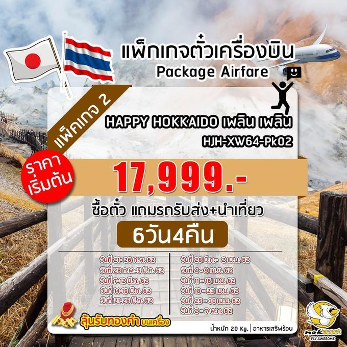 ซื้อตัวเครื่องบินแถมทัวร์ แถม รถรับส่ง HJH-XW64-Pk02  HAPPY HOKKAIDO เพลิน เพลิน 6วัน4คืน
