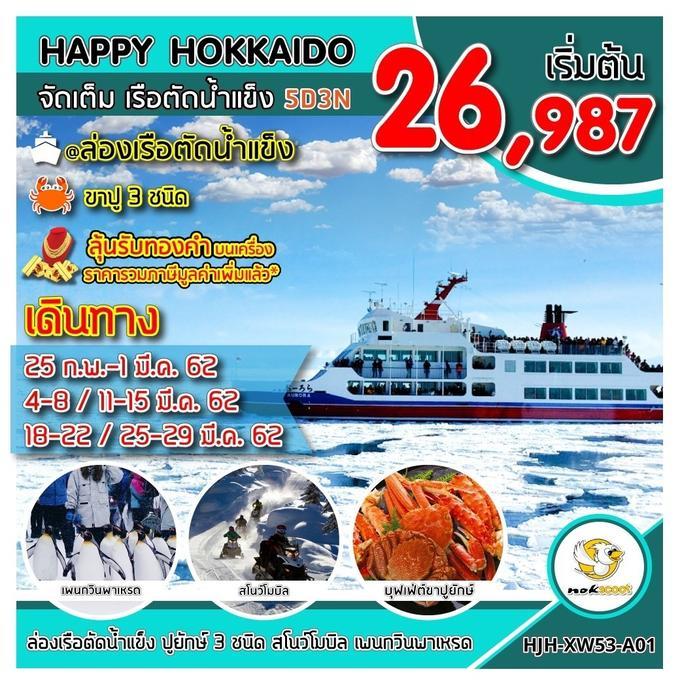 ทัวร์ญี่ปุ่น ทัวร์ฮอกไกโด HJH-XW53-A01  HAPPY HOKKAIDO จัดเต็ม เรือตัดน้ำแข็ง