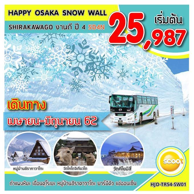 ทัวร์ญี่ปุ่น ทัวร์โอซาก้า HJO-TR54-SW01  HAPPY OSAKA SNOW WALL & SHIRAKAWAGO งานดี ปี4  UPDATE 12/12/62