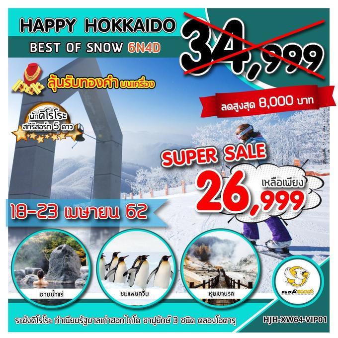 HJH-XW64-VIP01  HAPPY HOKKAIDO BEST OF SNOW พัก คิโรโระ สกีรีสอร์ท  UPDATE 29/12/18