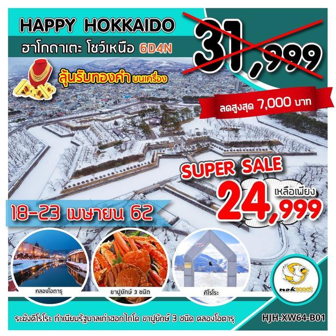 HJH-XW64-B01  HAPPY HOKKAIDO ฮาโกดาเตะ โชว์เหนือ                              UPDATE 29/12/61
