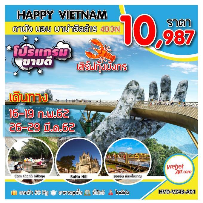 ทัวร์เวียดนาม HVD-VZ43-A01 HAPPY VIETNAM ดานัง นอนบาน่าฮิลล์19