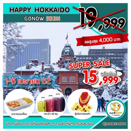 HJH-XW53-HT01 HAPPY HOKKAIDO GONOW  5วัน3คืนUPDATE 16/03/2019