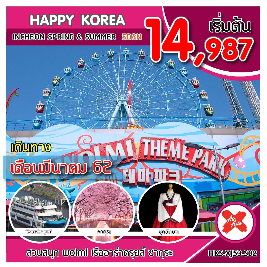ทัวร์เกาหลี ทัวร์เกาหลี HKS-XJ53-S02 HAPPY KOREA INCHEON SPRING & SUMMER 5D3N