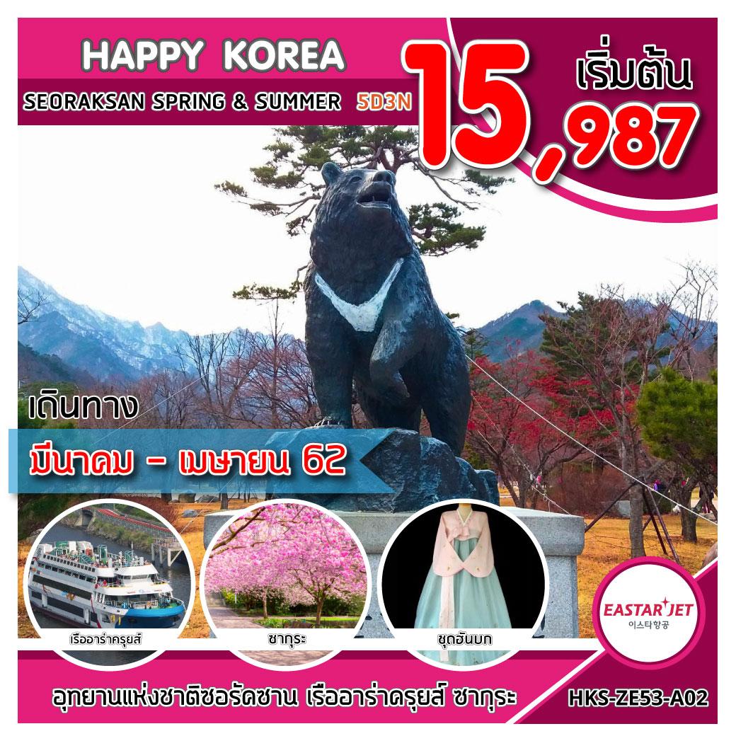 ทัวร์เกาหลี ทัวร์เกาหลี HKS-ZE53-A02 HAPPY KOREA SEORAKSAN SPRING & SUMMER 5D3N