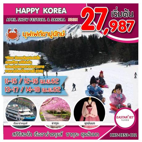 ทัวร์เกาหลี HKS-ZE53-C02 HAPPY KOREA APRIL SNOW & SAKURA 5D3N