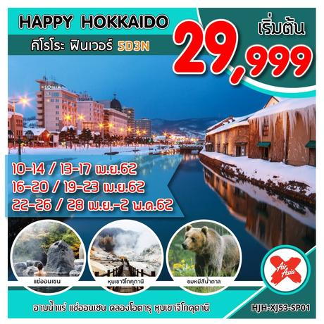 ทัวร์ญี่ปุ่น ฮอกไกโด HJH-XJ53-SP01  HAPPY HOKKAIDO คิโรโระ ฟินเวอร์