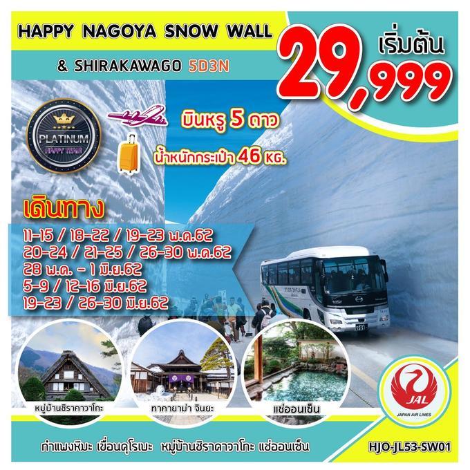 ทัวร์ญี่ปุ่น โอซาก้า HJO-JL53-SW01  HAPPY NAGOYA SNOW WALL & SHIRAKAWAGO