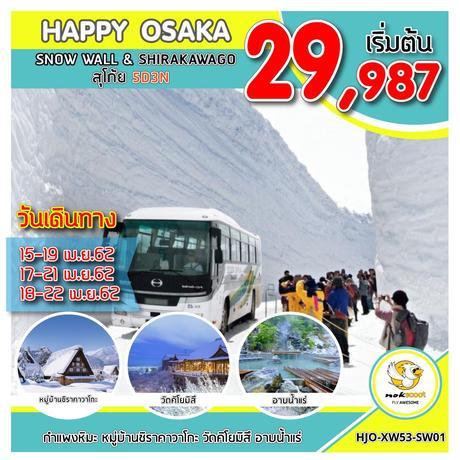 ทัวร์ญี่ปุ่น โอซาก้า HJO-XW53-SW01  HAPPY OSAKA SNOW WALL & SHIRAKAWAGO  สุโก้ย