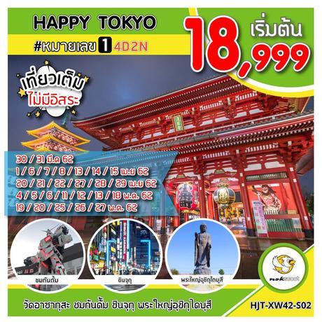 HJT-XW42-S02 HAPPY TOKYO #หมายเลข1  4D2N