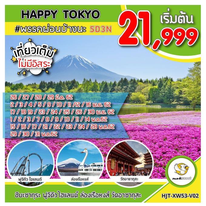 HJT-XW53-V02  HAPPY TOKYO #พรรคผ่อนบ้างนะ 5D3N