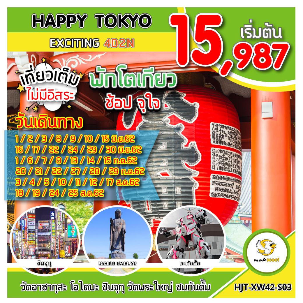ทัวร์ญี่ปุ่น HJT-XW42-S03 HAPPY TOKYO EXCITING 4D2N  UPDATE 5/3/19