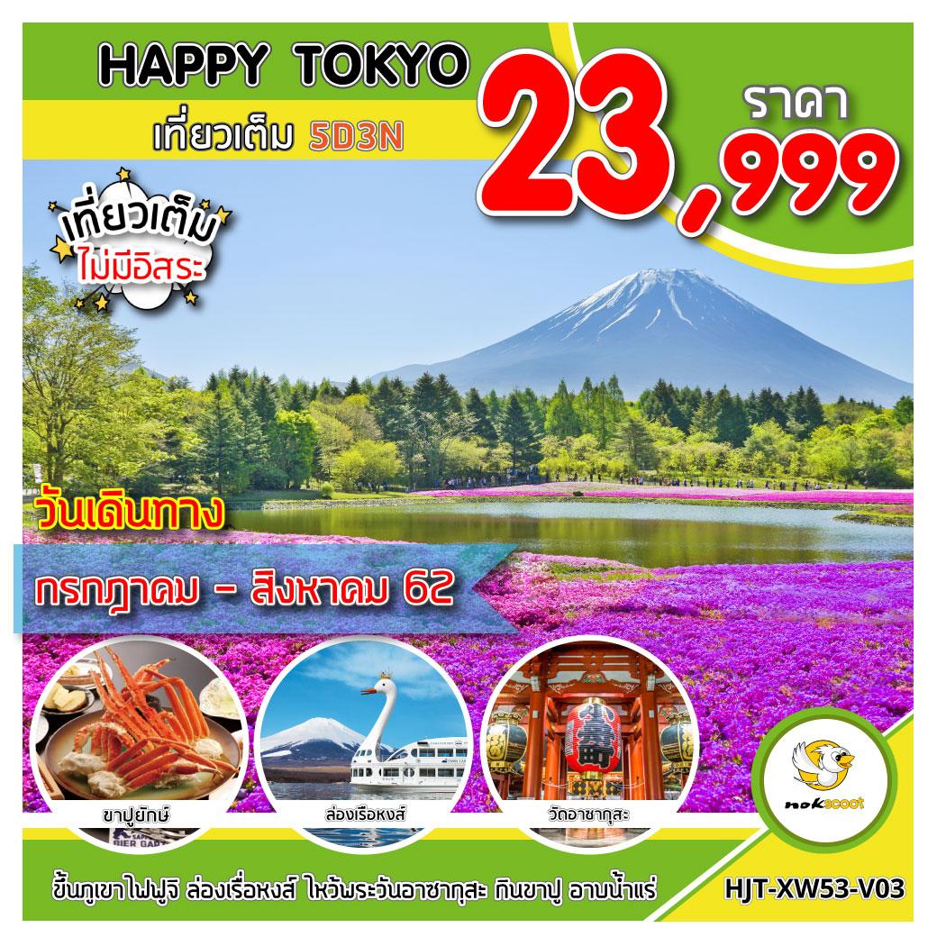 HJT-XW53-V03 HAPPY โตเกียว เที่ยวเต็ม 5D3N