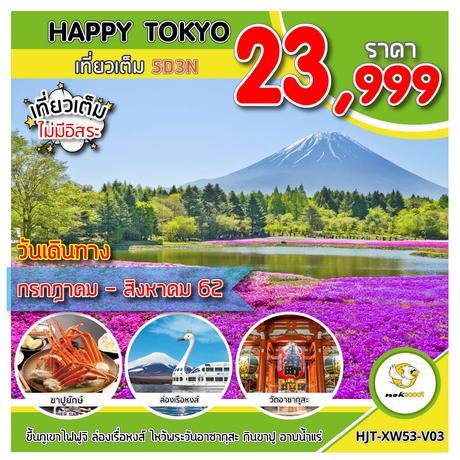 HJT-XW53-V03 HAPPY TOKYO เที่ยวเต็ม 5D3N   UPDATE 30/07/2019