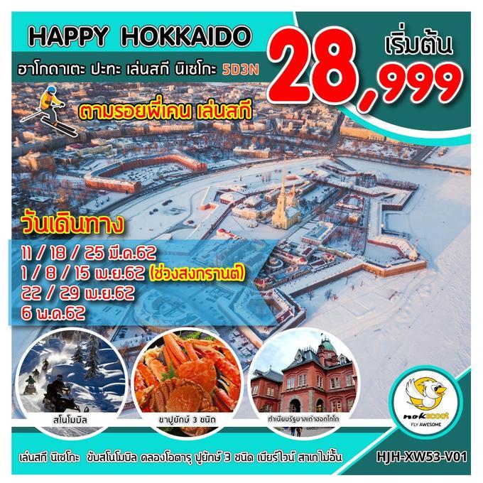 HJH-XW53-V01 HAPPY HOKKAIDO ฮาโกดาเตะ ปะทะเล่นสกี นิเซโกะ
