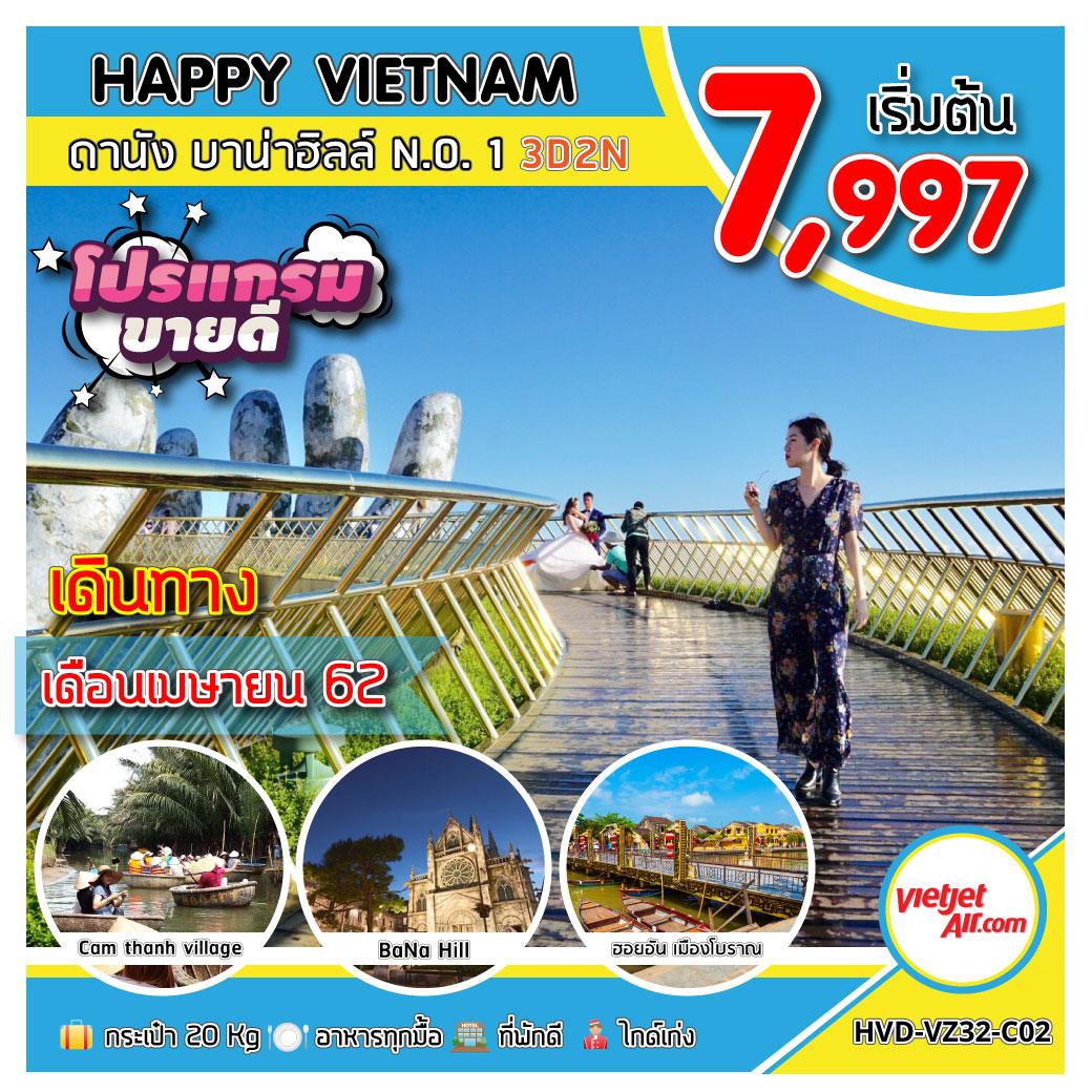 ทัวร์เวียดนาม เวียดนามกลาง HVD-VZ32-C02 HAPPY VIETNAM ดานัง N.O. 1