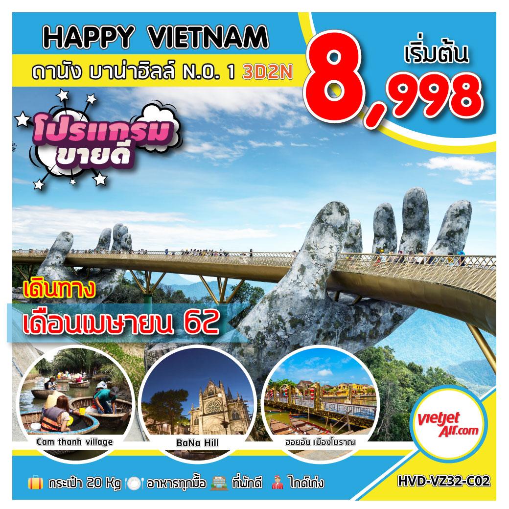 ทัวร์เวียดนาม ทัวร์เวียดนาม HVD-VZ32-C02 HAPPY VIETNAM ดานัง N.O. 1