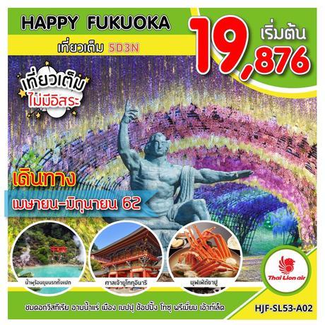 HJF-SL53-A02 HAPPY FUKUOKA เที่ยวเต็ม 5D3N       UPDATE 02/05/2019