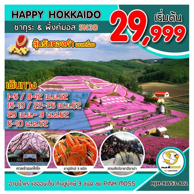 HJH-XW53-A02 HAPPY HOKKAIDO ซากุระ&พิงคมอส    UPDATE 15/03/2019
