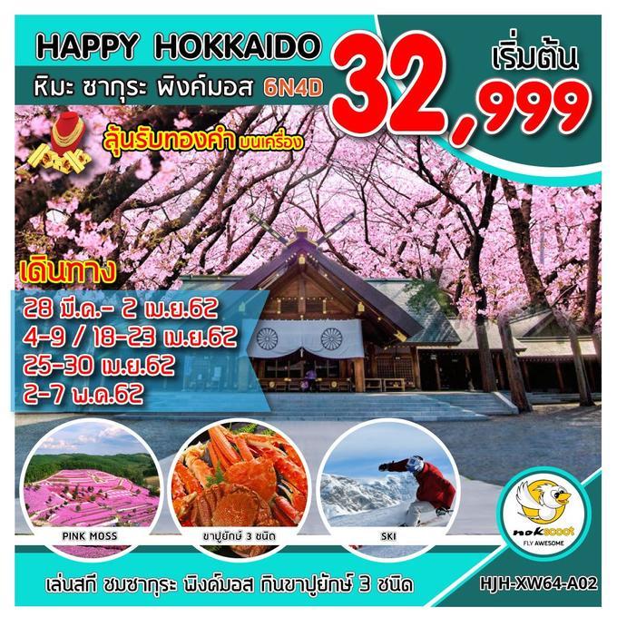 ทัวร์ญี่ปุ่น ทัวร์ฮอกไกโด HJH-XW64-A02 HAPPY HOKKAIDO หิมะ ซากุระ พิ้งค์มอส