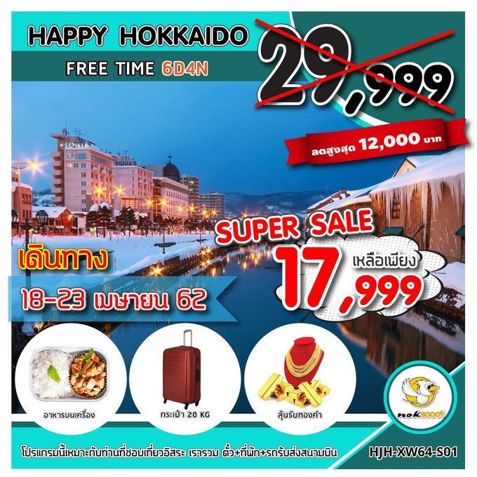 HJH-XW64-S01  HAPPY HOKKAIDO FREE TIME   UPDATE 15/03/62