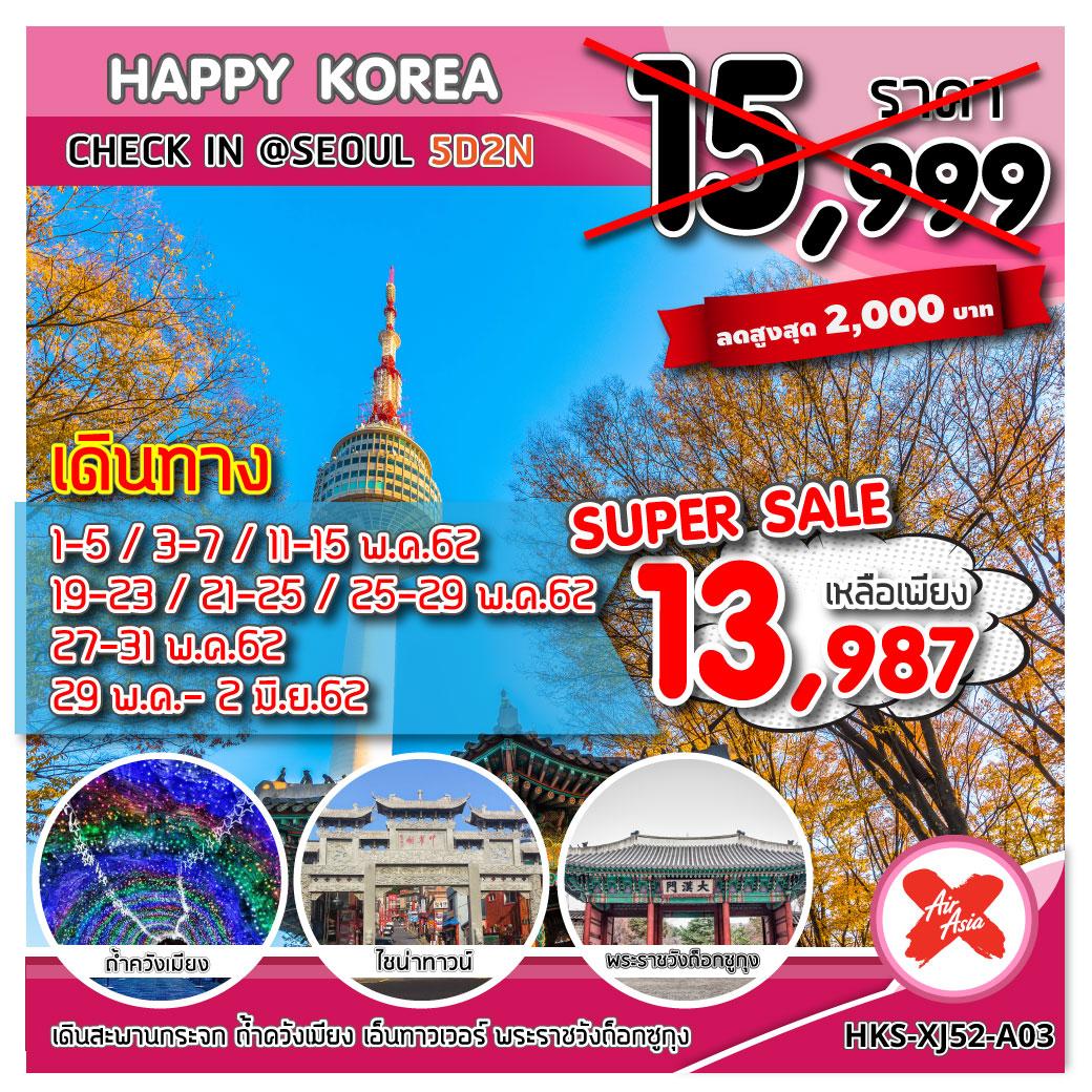 ทัวร์เกาหลี HKS-XJ52-A03 HAPPY KOREA CHECK IN @SEOUL 5D2N