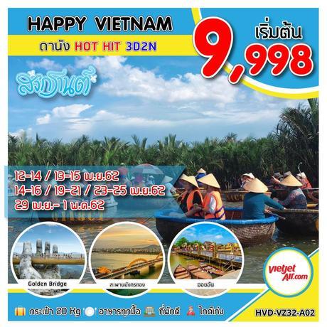 ทัวร์เวียดนาม HVD-VZ32-A02 HAPPY VIETNAM ดานัง HOT HIT 3D2N