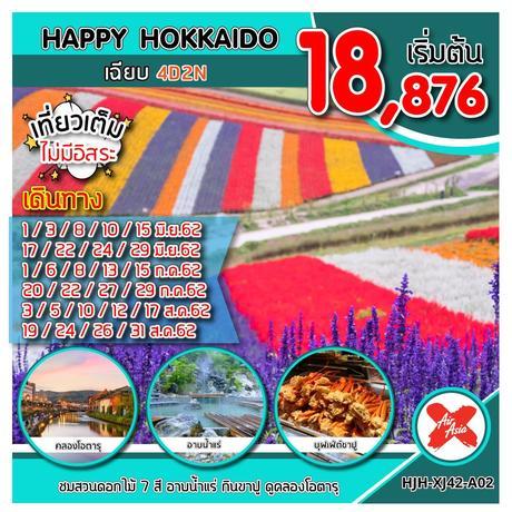 HJH-XJ42-A02 HAPPY HOKKAIDO เฉียบ          UPDATE 12/4/62
