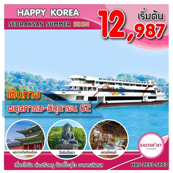 ทัวร์เกาหลี HKS-ZE53-SC03 HAPPY KOREA SEORAKSAN SUMMER UPDATE 02/05/62