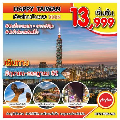 ทัวร์ไต้หวัน HTW-FD32-A02 TAIWAN เชียงใหม่บินตรง Update 17/05/62