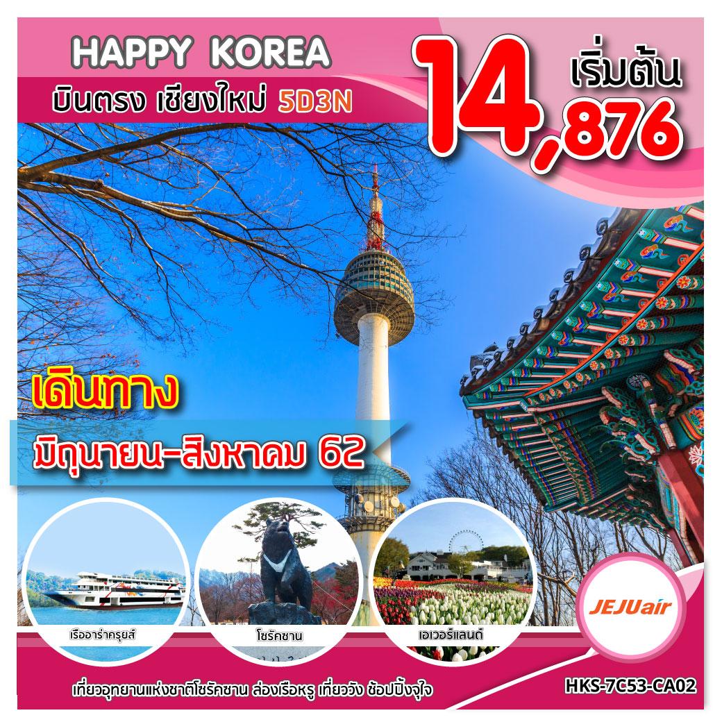 ทัวร์เกาหลี บินตรงเชียงใหม่ HKS-7C53-CA02 HAPPY KOREA SEORAKSAN บินตรง เชียงใหม่                     UPDATE 27/04/62