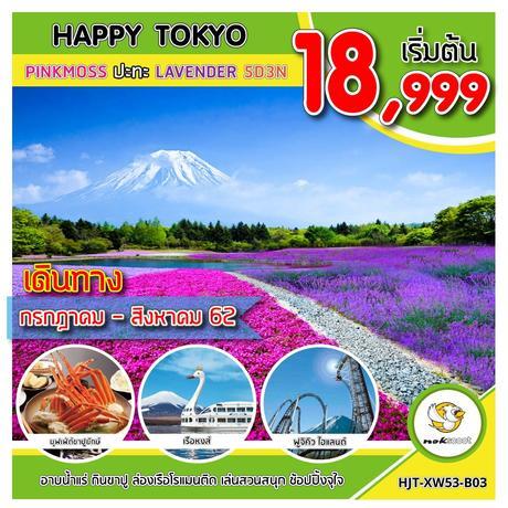 HJT-XW53-B03  HAPPY TOKYO PINKMOSS ปะทะ ลาเวนเดอร์                      UPDATE 30/07/2019